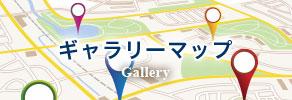 ギャラリーマップ