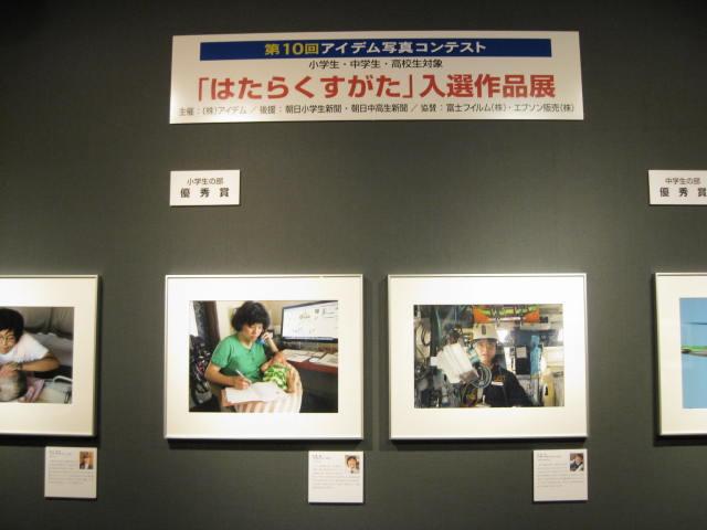 第10回アイデム写真コンテスト「はたらくすがた」入選作品展 アイデムフォトギャラリー「シリウス」